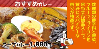 おすすめスープカレー