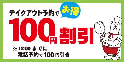 テイクアウト予約100円割引
